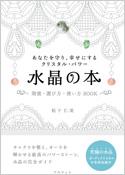 写真:水晶の本